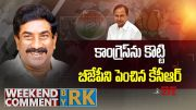 Weekend Comment By RK | ABN Telugu [HD] (Video)