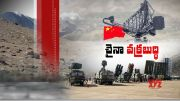 Chinese Army is Installing and Upgrading its Radars | Along the India - China Border  (Video)