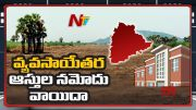 NTV: Non Agricultural Lands Registration on Dharani Portal Likely to Delay by 3 to 4 Days (Video)