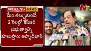 NTV: MIM MLA Mumtaz Khan Shocking Comments on TRS Party (Video)
