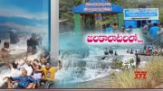 Kothapally Waterfalls Drawing Attention of Tourists | After Corona Lockdown | In Vizag  (Video)