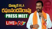 NTV: Dubbaka MLA Raghunandan Rao Press Meet LIVE (Video)