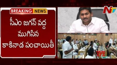 YS Jagan Enquires About Kakinada DRC Fight