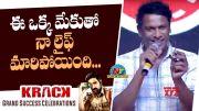 Samuthirakani Speech At Krack Grand Success Celebrations (Video)