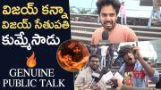 Master Movie Genuine Public Talk   Vijay   Vijay Sethupathi   MS Entertainments  (Video)