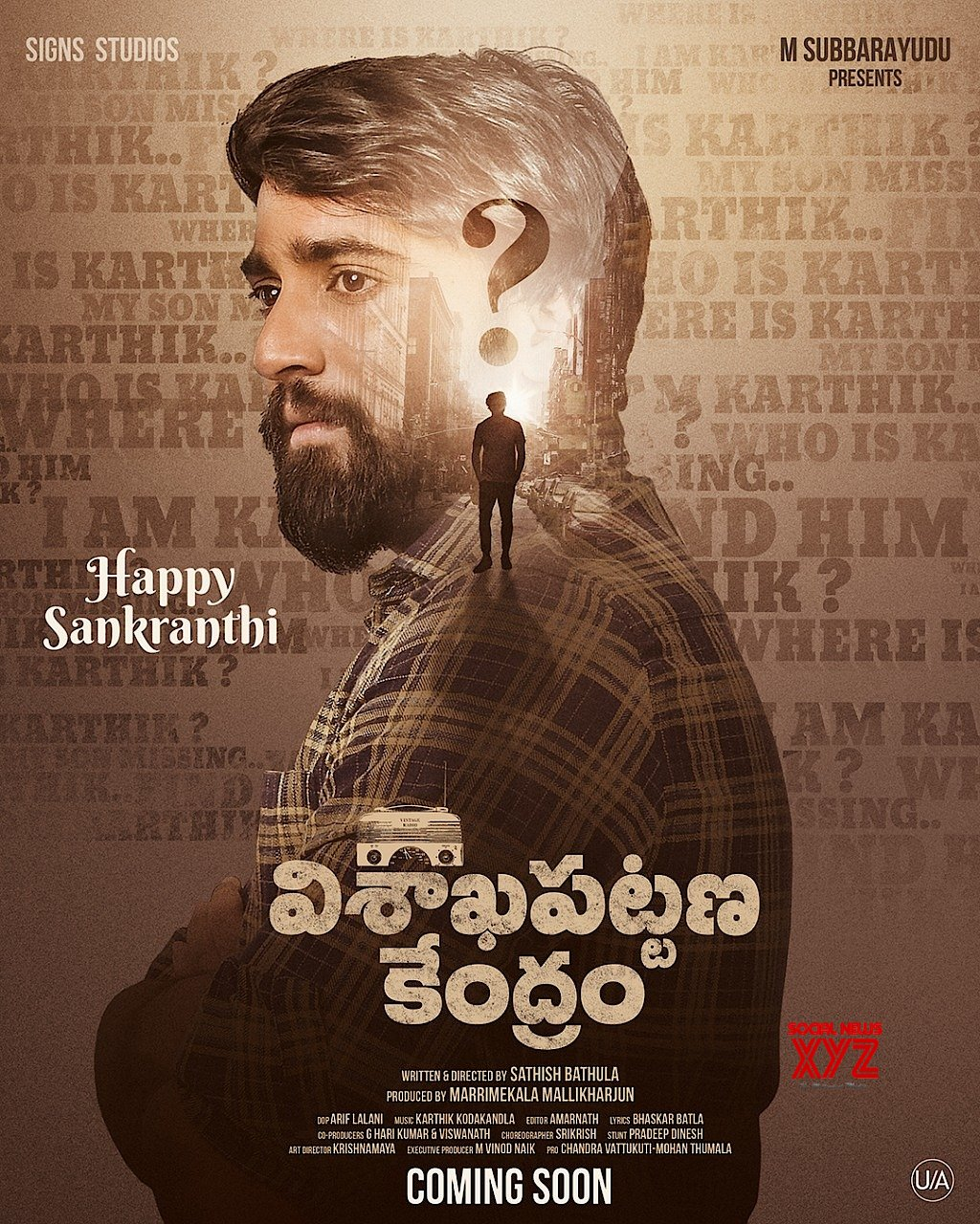 Visakhapatnam Kendram Movie Ready To Release