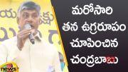 TDP Chief Chandrababu Naidu Aggressive Speech In LIVE (Video)