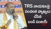 Telangana BJP Chief Bandi Sanjay Sensational Comments On TRS Leaders (Video)