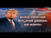 NTV: Donald Trump Impeachment: What Will Happen Next? (Video)