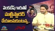 Allari Naresh Exclusive Interview (Video)