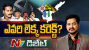 NTV: Special Debate on AP Panchayat Polls Counting Results (Video)