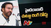 NTV: Center Sanctioning Regional Ring Road in Telangana l Kishan Reddy l Ntv (Video)