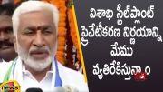YCP MP Vijayasai Reddy Speaks About Privatization Of Visakha Steel Plant (Video)