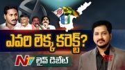 NTV:  Special Debate on AP Panchayat Election Results (Video)