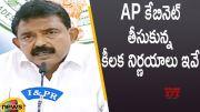 Minister Perni Nani About Key Decisions Taken In AP Cabinet Meeting (Video)