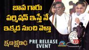 Allu Aravind Very Funny Speech At Kshana Kshanam Pre Release (Video)