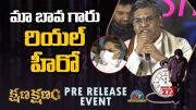 Sirivennela Sitaramasastri Superb Speech At Kshana Kshanam Pre Release (Video)