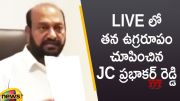 TDP Leader JC Prabhakar Reddy Aggressive Comments In LIVE (Video)