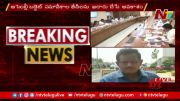 NTV: AP Cabinet Meeting To be Held Shortly On Several Key Topics (Video)
