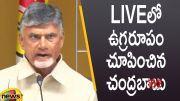 TDP Chief Chandrababu Naidu Aggressive Comments In LIVE (Video)