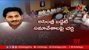 NTV: AP Cabinet To Hold Meeting Today, To Discuss On Key Issues (Video)