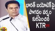 Minister KTR Huge Appreciation For Bharat Biotech In Bio Asia Summit 2021 (Video)