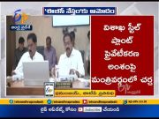 Cabinet Meeting Going On | at Amaravati  (Video)