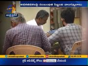 Several Lapses Identified by ACB  | On Indrakeeladri in Vijayawada  (Video)