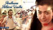 Andhame Athivai Vasthe - Video | Sulthan | Karthi, Rashmika | Prudhvi Chandra | Vivek - Mervin [HD] (Video)