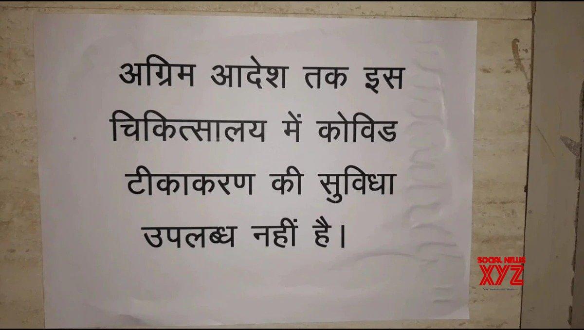 Covid vaccines in short supply in Varanasi
