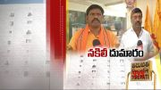 Fake Voter Card Issue   Raises Political Heat Across State   Ahead Of Tirupati By Poll  (Video)