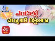 Skin Care During Summer | Sukhibhava | 8th April 2021 | Full Episode | ETV Andhra Pradesh  (Video)