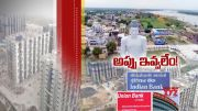 Banks to Drops Loan Proposal For Amaravati Project  (Video)