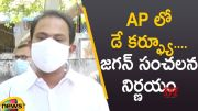 Minister Alla Nani Announcement on Day Curfew In AP (Video)