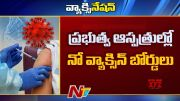 NTV: Ground Report on People Suffering From Vaccine Shortage in Telangana (Video)