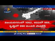 Over 18k Test Positive, 71 Succumb to COVID | in Andhra Pradesh  (Video)