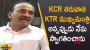 Etela Rajender Says He Supported CM KCR Decision Over KTR As Next CM (Video)