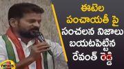 MP Revanth Reddy Reveals Sensational Facts Over Etela Rajender Land Grabbing Issue (Video)