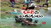 Five Labours Killed | as Tractor Skids Off into Chepala Cheruvu | at Gollakandukur | Nellore Dist  (Video)