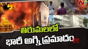NTV: Massive Fire Breaks Out At shop in Tirumala (Video)