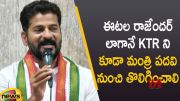 MP Revanth Reddy Demands CM KCR To Remove Ministry Posts Of KTR (Video)