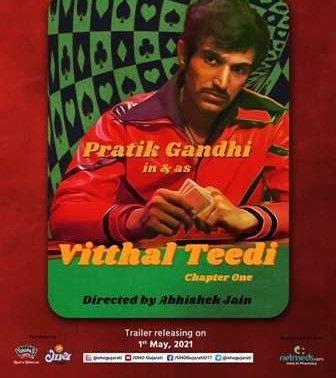 Pratik Gandhi shares title track from his upcoming series 'Vitthal Teedi'