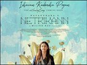 Netrikann - Idhuvum Kadandhu Pogum Lyric   Nayanthara   Vignesh Shivan   Milind Rau    Girishh [HD] (Video)