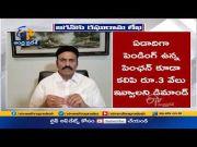 MP Raghu Rama Writes to CM Jagan   Over Pension Hike  (Video)