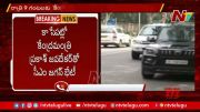 NTV: CM Jagan Delhi Tour Updates : To Meet Ministers Prakash Javadekar And Gajendra Shekhawat Shortly (Video)
