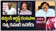 ABN:  Dubbing Artiste Ghantasala Ratnakumar Passed Away (Video)