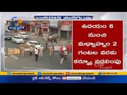 AP Govt Extended Curfew Till June 20 |  will be Relaxed from 6 AM to 2 PM  (Video)