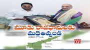 CM Jagan Delhi Tour | Meet Central Ministers and Amit Shah  (Video)