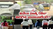 YS Vivekananda Reddy's Murder Case   CBI Investigation Underway  (Video)
