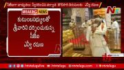 NTV: Chief Justice NV Ramana Visits Tirumala Temple, Offers Special Prayers (Video)